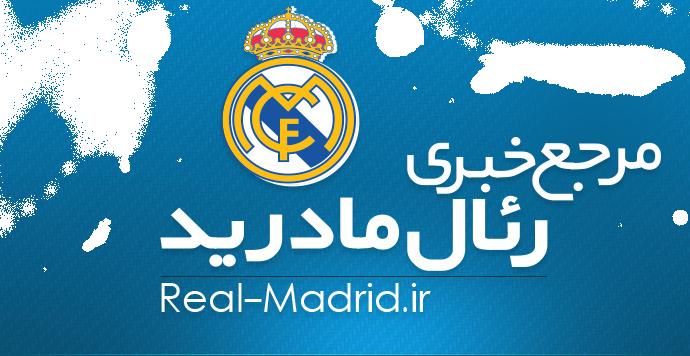 مرجع خبری رئال مادرید