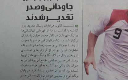 جشن هواداران رئال در روزنامه گل!