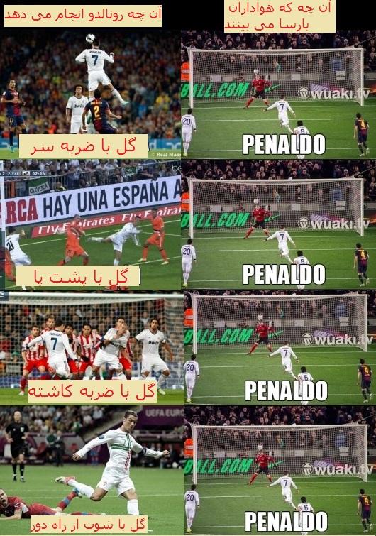 رئال مادرید طنز